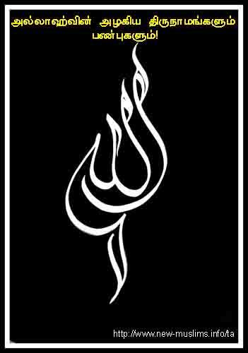 அல்லாஹ்வின் அழகிய திருநாமங்களும் பண்புகளும்! – 2